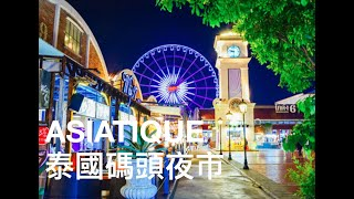 不逛會後悔的泰國夜市 Asiatique河濱碼頭夜市來啦!