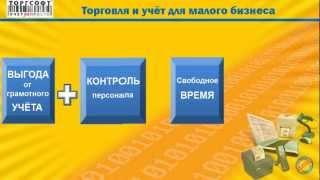 Обзор программы учета для торговли Торгсофт (2013 г.)