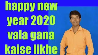 happy new year 2020 vala gana kaise likhe 2020 पर नया साल मुबारक़ डुवेट गाना कैसे लिखे