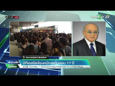 บีทีเอสขัดข้องกระทบชีวิตคนกรุง | 25-02-59 | เช้าข่าวชัดโซเชียล | ThairathTV