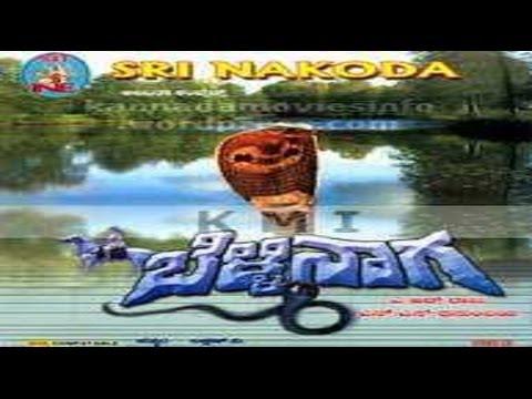 Belli Naga Full Kannada Movie | Superhit Kannada Movies | Kannada HD Movie Full
