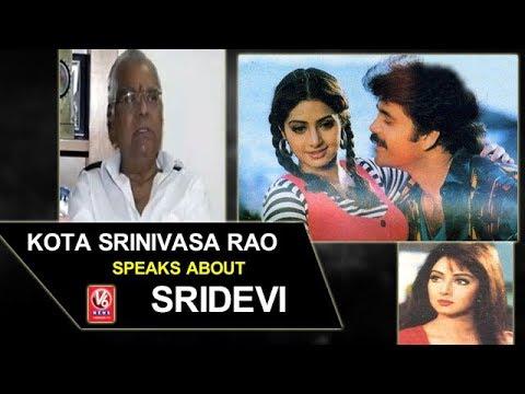 Kota Srinivasa Rao Speaks About Indian Film Actor Sridevi | V6 News