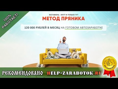 Метод пряника.120 000 в месяц на готовом автозаработке - реальные отзывы о курсе Алексея Дощинского
