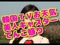 韓国TV美人天気・報道キャスター 25号 てんこもり大バーゲン お宝