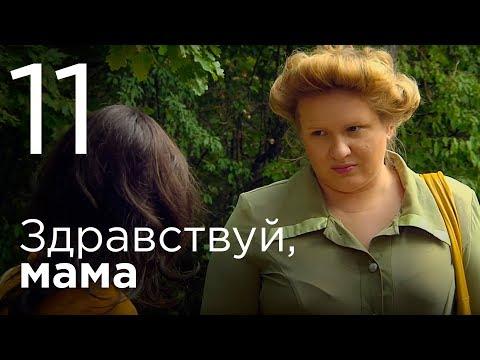 Здравствуй, мама. Серия 11.