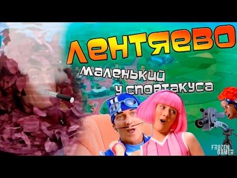 Лентяево | RYTP