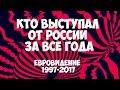 Евровидение кто выступал от России за все года