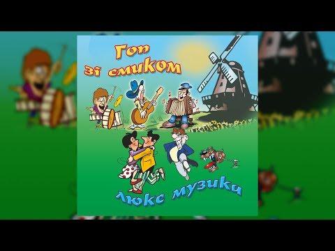 Гоп зі смиком люкс музика  (Весільні пісні, Українські пісні)