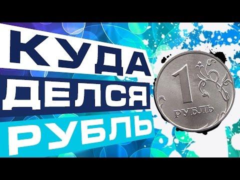 Загадка / КУДА ДЕЛСЯ 1 Рубль ?
