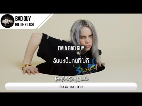 แปลเพลง bad guy - Billie Eilish