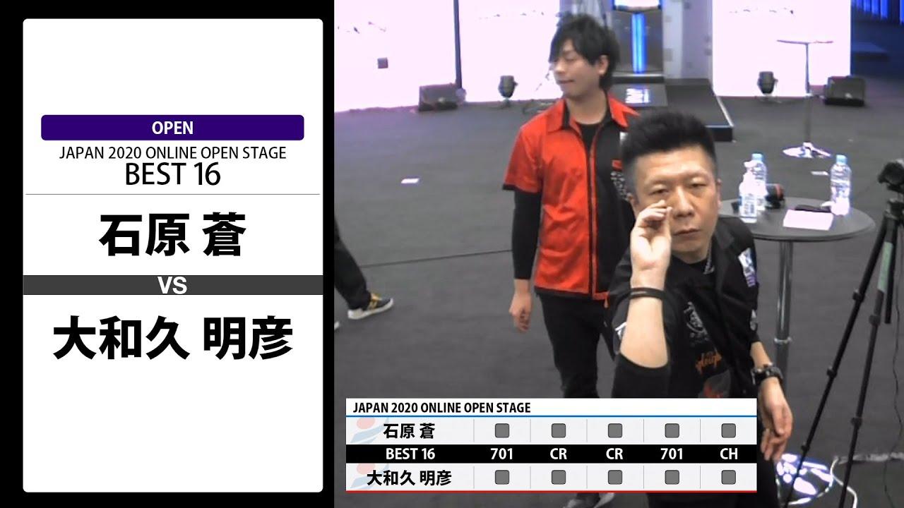 【石原 蒼 vs 大和久 明彦】BEST16 -JAPAN 2020 ONLINE OPEN STAGE 決勝トーナメント