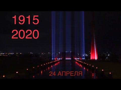 Геноцид армян. 1915-2020