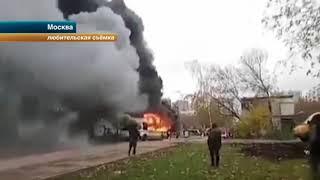 В центре Москвы вспыхнул пассажирский автобус, моментально уничтожив салон