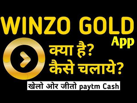 WINZO GOLD App kya hai | WINZO gold app kaise khele | WINZO app kaise use  kare