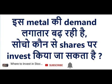 इस metal की demand लगातार बढ़ रही है, सोचो कौन से shares पर invest किया जा सकता है ?