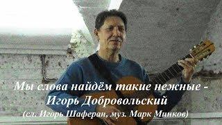 Мы слова найдём такие нежные... - Игорь Добровольский