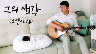 그의 생각 (요엘에게) - 조준모 (Acoustic cover) 기타 F Key (D Key + 3 capo)
