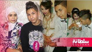 أصغر عروسين في المغرب يشاركان المغاربة فرحتهما في أول ظهور إعلامي لهما