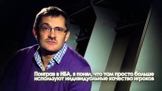 Above the rim: Rules of Life, Sergey Bazarevich