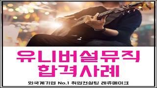 유니버설 뮤직 코리아 채용 취업컨설팅 합격후기 Univ…