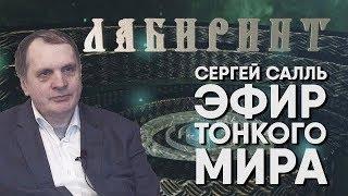 2018.02.23. Эфир Тонкого Мира