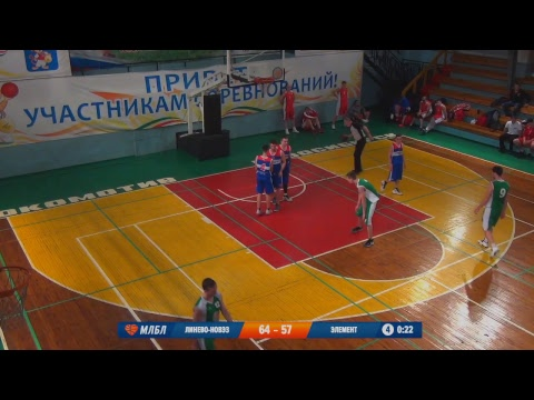 12.01.2019. НБА  Линево-НОВЭЗ - Элемент.