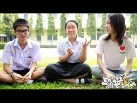 Dek-D.com แนะนำสายเตรียมอุดมฯ สายวิทย์ 2/2