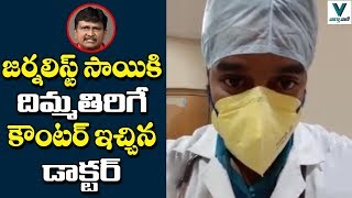 Baixar Doctor Strong Counter to Journalist Sai | Telugu News | Vaartha Vaani