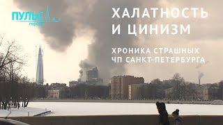 Халатность и цинизм с ужасающими последствиями. Хроника страшных ЧП в Петербурге