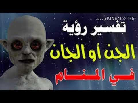 رؤية الجن في المنام وتفسير مصارعة الجن و قتل الجن في المنام تفسير الاحلامtafsir Ahlam Youtube