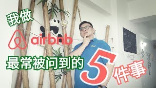 Gambar cover 我做Airbnb最常被问到的5件事 My Top 5 Airbnb Q&A