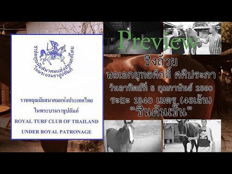 ม้าแข่ง | Preview ซิงคันเซ็นผู้ท้าชิงถ้วยยอดม้แข่งแห่งสยามปี2560