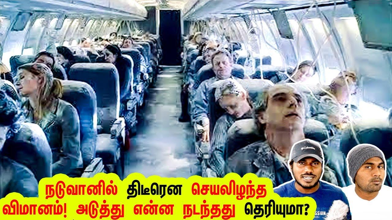 உலகை அதிரவைத்த உண்மை சம்பவம் ! Air Transat Flight 236
