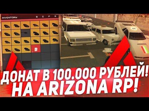 Потратил 100 000 Рублей Доната на Arizona RP / gta samp