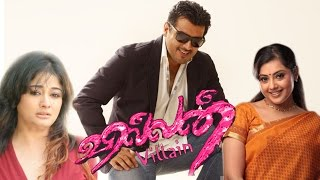 Villan new tamil movie   ajith new tamil full movie release   Meena   Kiran