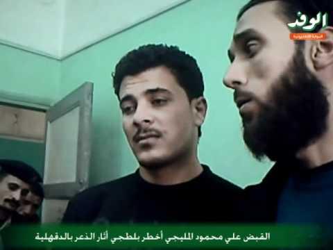 القبض علي محمود المليجي أخطر بلطجي أثار الذعر بالدقهلية
