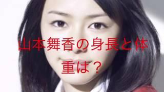 山本舞香さんの身長と体重を調べました。