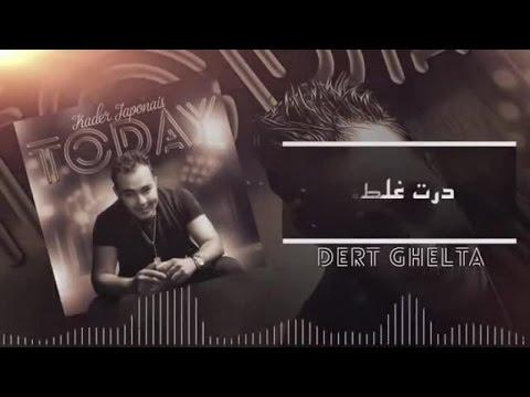 Kader Japonais - Dert Ghelta - Official Lyrics Video