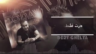 Kader Japonais - Dert Ghelta - Official Lyrics Video