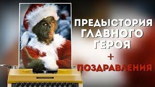 Гринч: Мотивация и предыстория персонажа + Поздравления с Новым Годом
