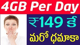 4gb per day offer || 4gb for 149 || best prepaid offers in telugu