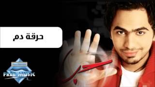Tamer Hosny - Har2et Dam   تامر حسنى - حرقة دم
