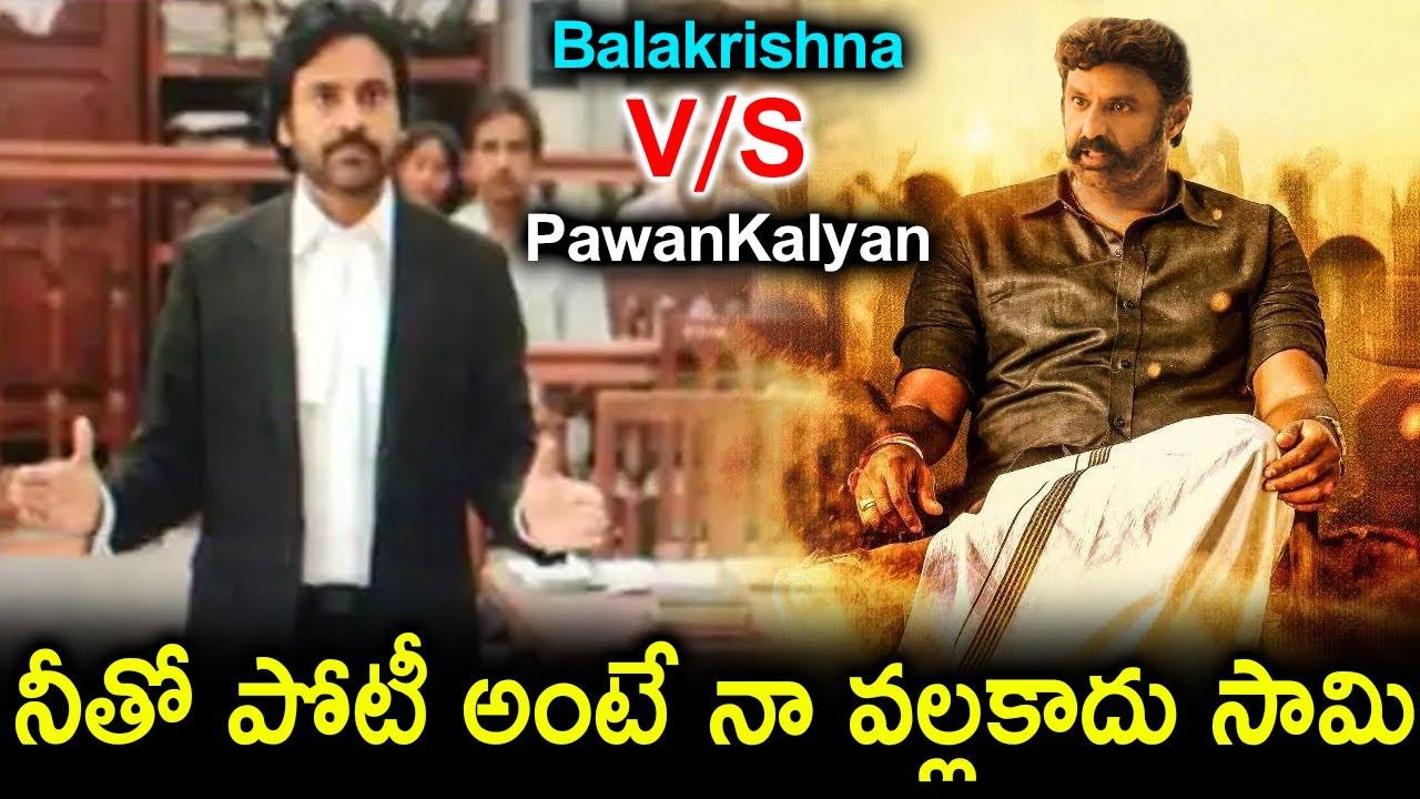 నీతో పోటీ అంటే నా వల్లకాదు సామి | Balakrishna New Movie Look V/S Pawan Kalyan New Movie Look |107-27