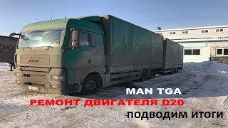 MAN TGA D20 / МАН ТГА Д20 (капітальний ремонт двигуна) підводимо підсумки!!! ЧАСТИНА 3
