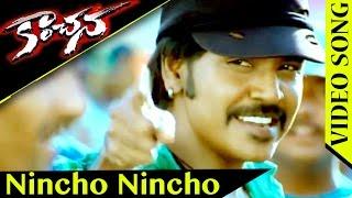 Kanchana (Muni 2) Full Video Songs || Nincho Nincho Video Song || Raghava Lawrence, Sarathkumar