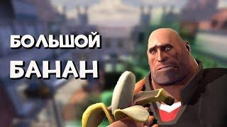 TF2   Банан