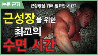 [논문 근거] 근성장/다이어트를 위한 최고의 수면 시간…