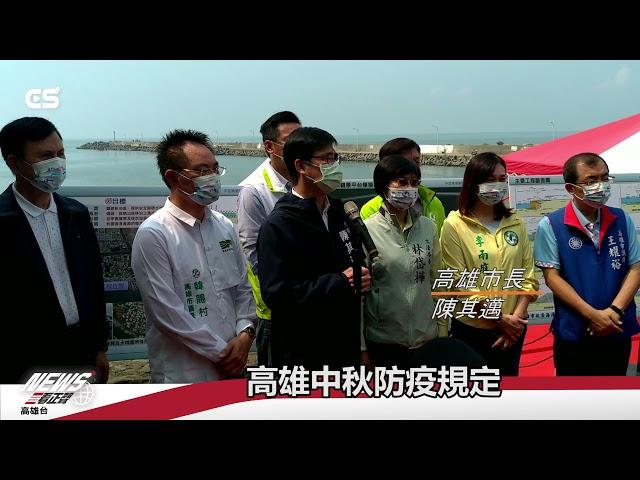 【#CSNEWS】中芸漁港漁筏泊區興建工程動土與中秋防疫/CS看正聲