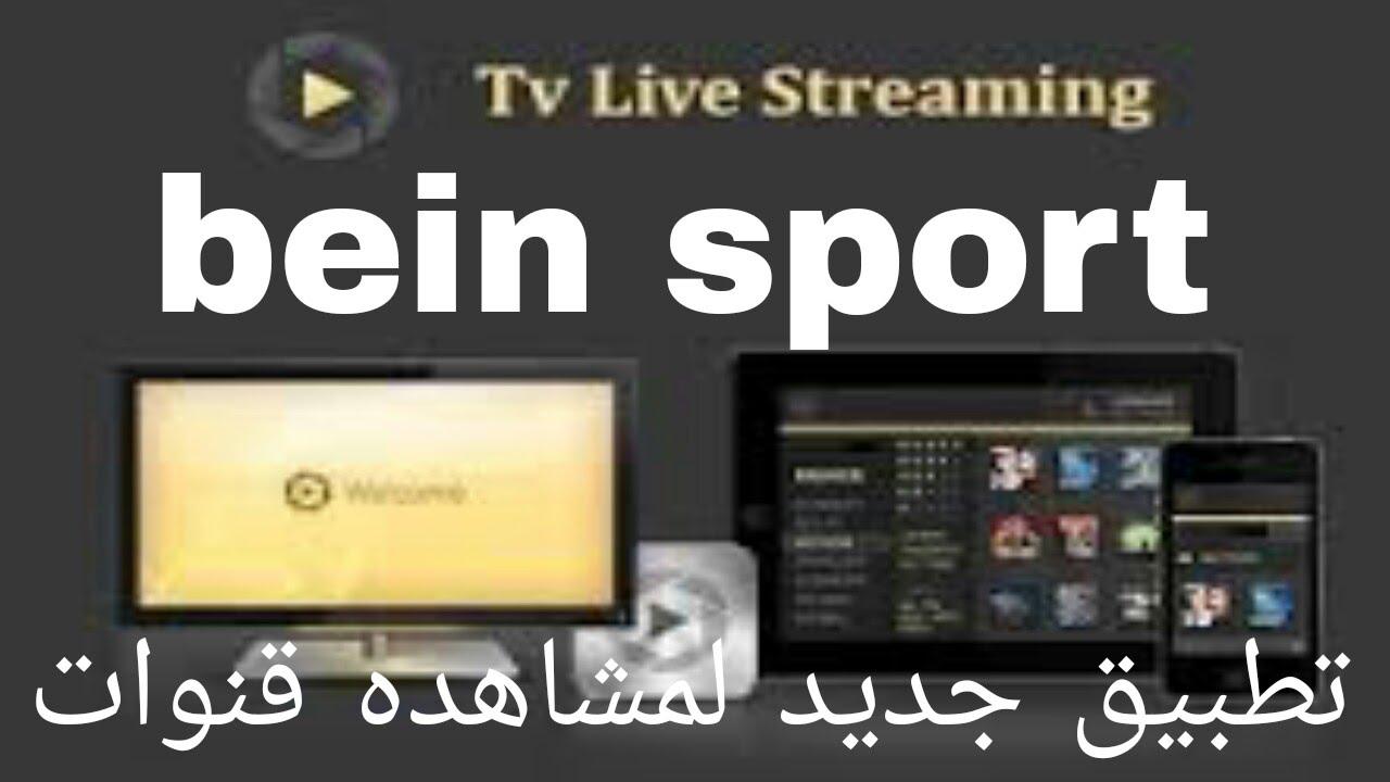 برنامج جديد لمشاهده قنوات bein sport
