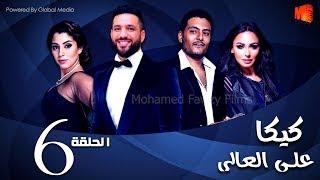 مسلسل كيكا علي العالي l بطولة حسن الرداد و أيتن عامر l الحلقة 6